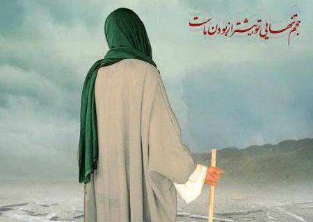 نماز استغاثه به امام زمان(عج)