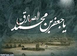 نماز امام صادق(ع)