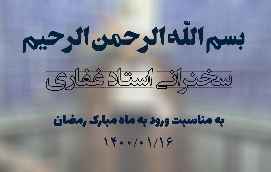 سخنرانی استاد غفاری ، به مناسبت ورود به ماه مبارک رمضان 1400/01/16